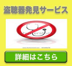 さいたま市浦和区にて盗聴器調査発見サービス