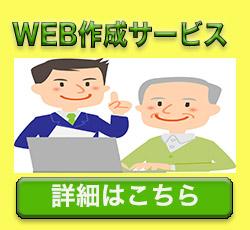 羽生市webサイトホームページ作成サービス