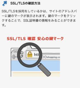 便利屋 SSL確認方法