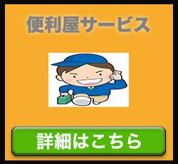 便利屋べんりやさん埼玉羽生店 便利サービス内容